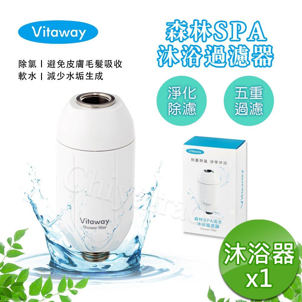 Vitaway 森林SPA活水沐浴器 活性碳 除氯 過濾器-陳月卿推薦(公司貨)
