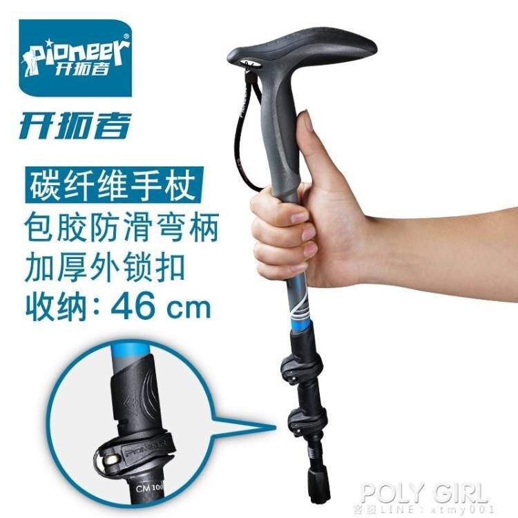 樂天優選-開拓者碳纖維登山杖 碳素超輕外鎖手杖 三節杖伸縮可調節拐杖拐棍--現貨快速出貨-85折