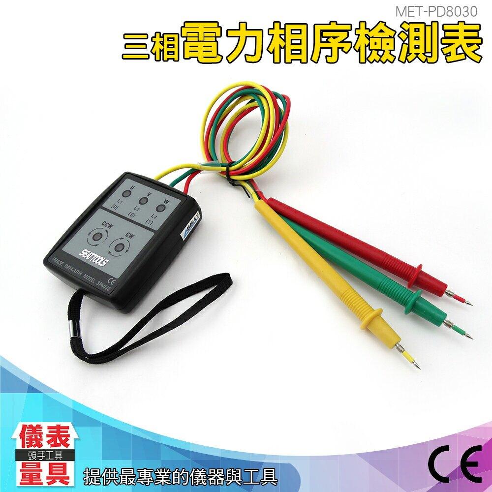 【儀表量具】蜂鳴器指示 相位指示器 防塵 正相 反相 缺相 MET-PD8030 相序表 最高耐壓2000V