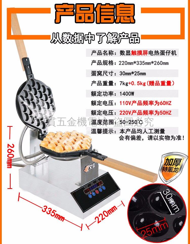 【第六代買1送17】臺灣專供110V 高端商用家用雞蛋仔機 智能數控香港qq電熱蛋仔機 烤餅機 雞蛋餅電餅檔 創業項目