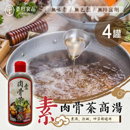 【臺旺】素肉骨茶高湯 4罐 (600公克/1罐)
