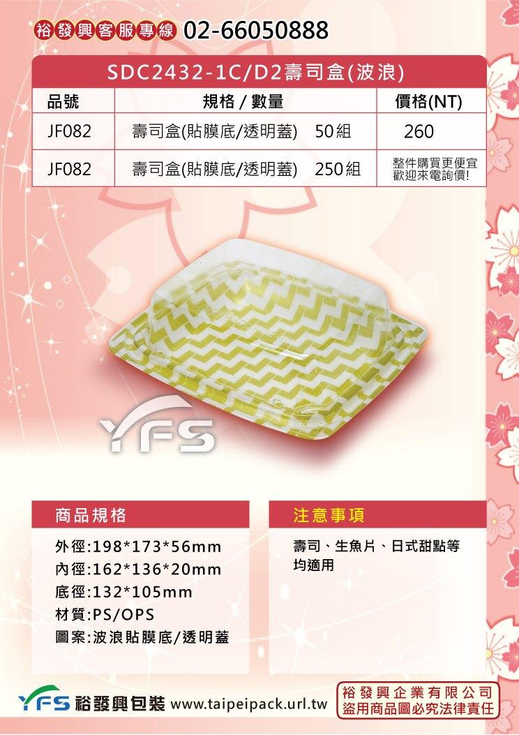 SDC2432-1C/D2壽司盒(波浪) (外帶餐盒/水果盒/手捲盒/冷盤/沙拉/生魚片/塑膠餐盒)【裕發興包裝】JF082