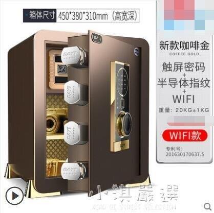 保險櫃家用防盜全鋼智慧WiFi指紋保險箱辦公室密碼箱小型保管箱床頭櫃mCY