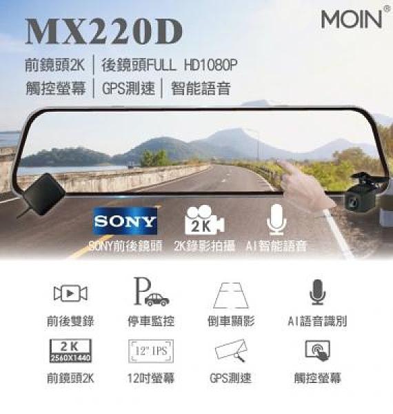 含稅【MOIN】MX220D 12吋全屏2K/1440P觸控電子式後照鏡行車紀錄器