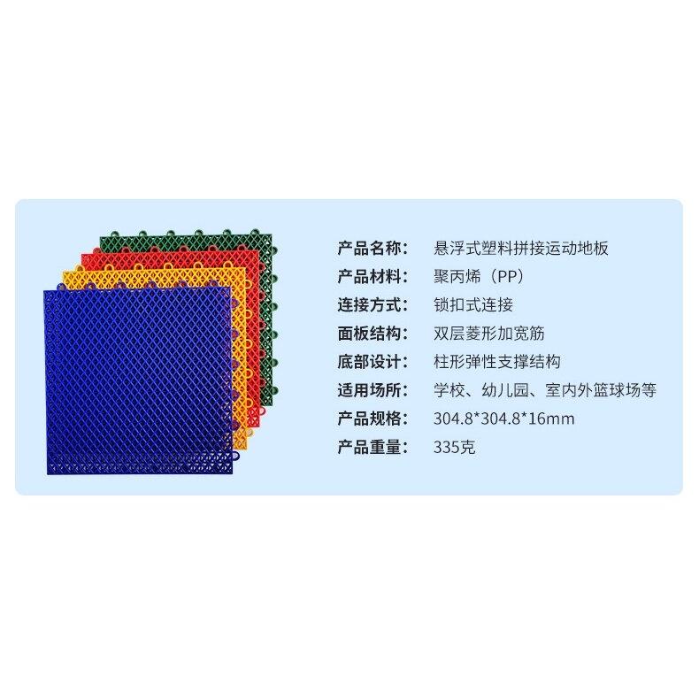 高品質 塑料懸浮拼裝地板 鎖釦拼接運動地板 雙層菱形加寬筋懸浮pp地板
