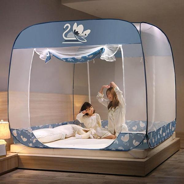 蚊帳 精品免安裝蒙古包大蚊帳家用床1.5m學生1.2米帳篷單雙人0.9m
