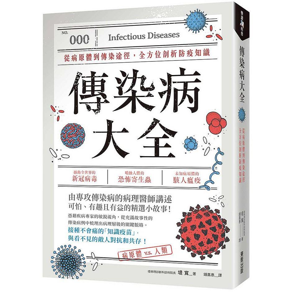 傳染病大全:從病原體到傳染途徑,全方位剖析防疫知識<啃書>