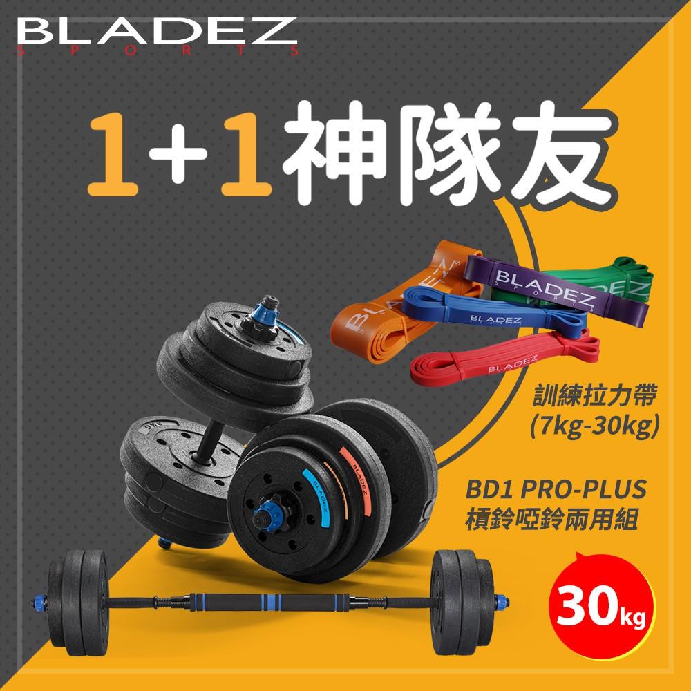 【BLADEZ】1+1重訓超值組-BD1槓鈴啞鈴兩用組30kg+彈力帶(7kg/11kg/16kg/22kg/30kg)