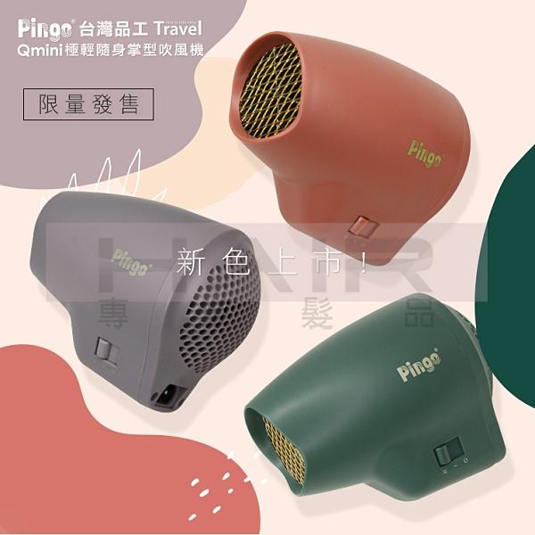 PINGO Travel Qmini 極輕隨身掌型吹風機 柿紅/藕紫/墨綠【HAiR美髮網】