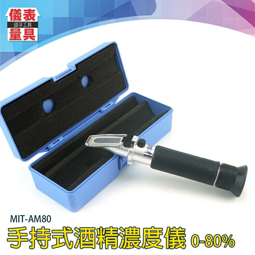 【儀表量具】測量精準 乙醇檢測儀 酒精濃度折光儀 無須電池 MIT-AM80 米酒果酒 防滑膠套 酒度計 酒精比重計