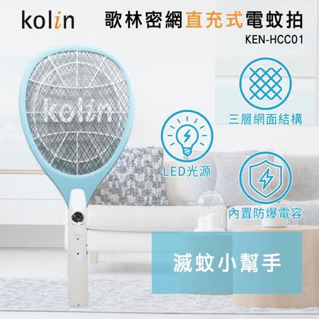 【歌林 Kolin】直充式 LED照明 三層密網電蚊拍 KEM-HCC01