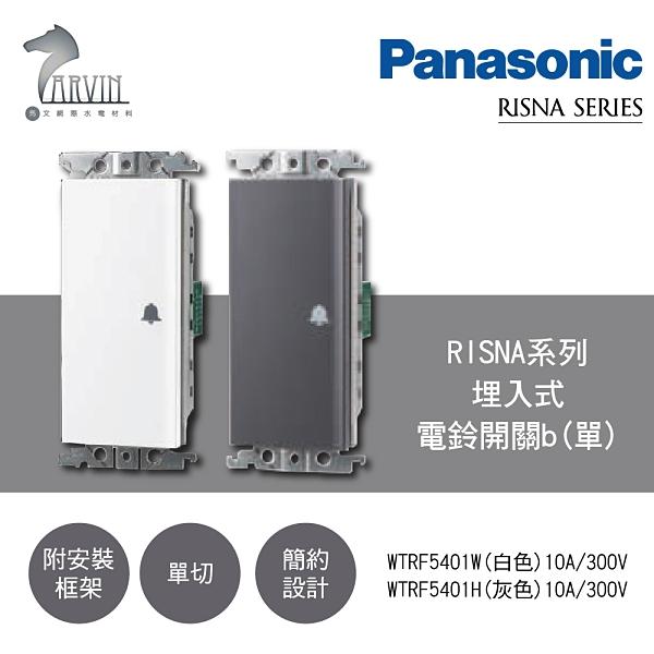 國際牌 Panasonic RISNA 系列 埋入式電鈴開關 WTRF5401H 灰色