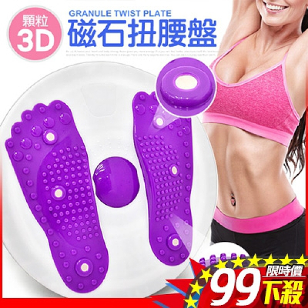 深層3D磁石扭腰盤.搖擺盤按摩顆粒扭扭盤.美腿機美體機扭腰機.腳底按摩器材.健身運動用品.推薦