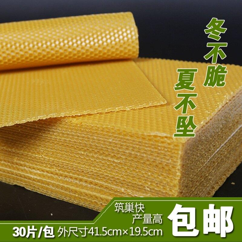 蜂巢礎養蜂蜂具 深房巢礎 蜜蜂專用養蜂工具 蜂蠟片 中蜂 意蜂