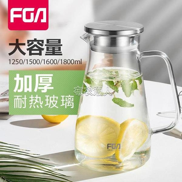 富光FGA冷水壺套裝家用大容量泡茶壺玻璃耐高溫加厚涼水壺果汁壺 快速出貨