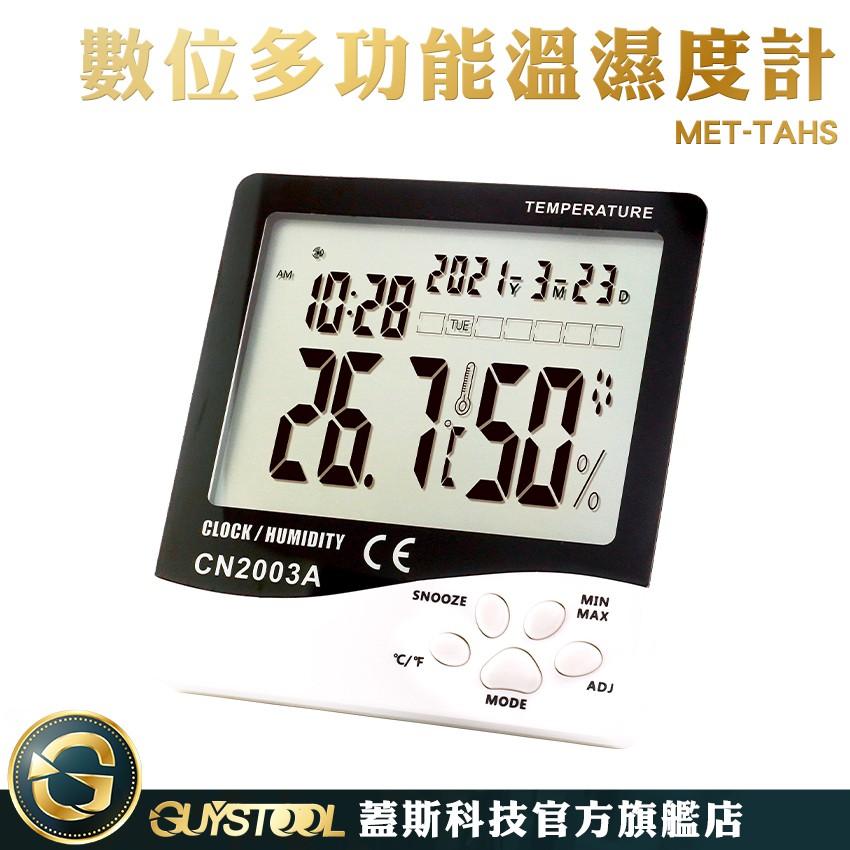數位多功能溫溼度計 MET-TAHS 蓋斯科技 日期顯示 溫度計 溫度顯示 濕度顯示 居家小物 監控溫溼度 倉庫 桌上型