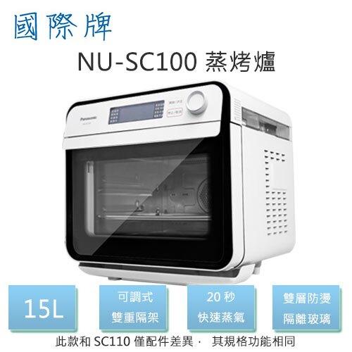 【全新現貨】Panasonic 國際牌 NU-SC100 15L 料理蒸氣 烘焙蒸烤箱 殺菌 消毒餐具 雙層防熱玻璃