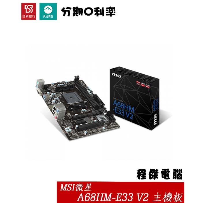 Msi微星 A68HM-E33 V2 主機板 AMD FM2 3年保固 M-ATX 公司貨 實體店家『高雄程傑電腦』