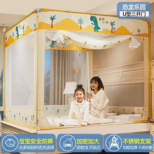 蚊帳 新款蚊帳家用拉鏈三開門加密蒙古包兒童防摔1.2m坐床式