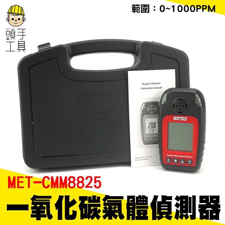 頭手工具 氣體測漏儀 空氣品質 氣體警報器 0~1000ppm 一氧化碳氣體偵測器 LED報警器