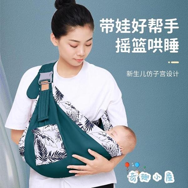 嬰兒背巾前抱式多功能寶寶背帶外出橫抱輕便【奇趣小屋】