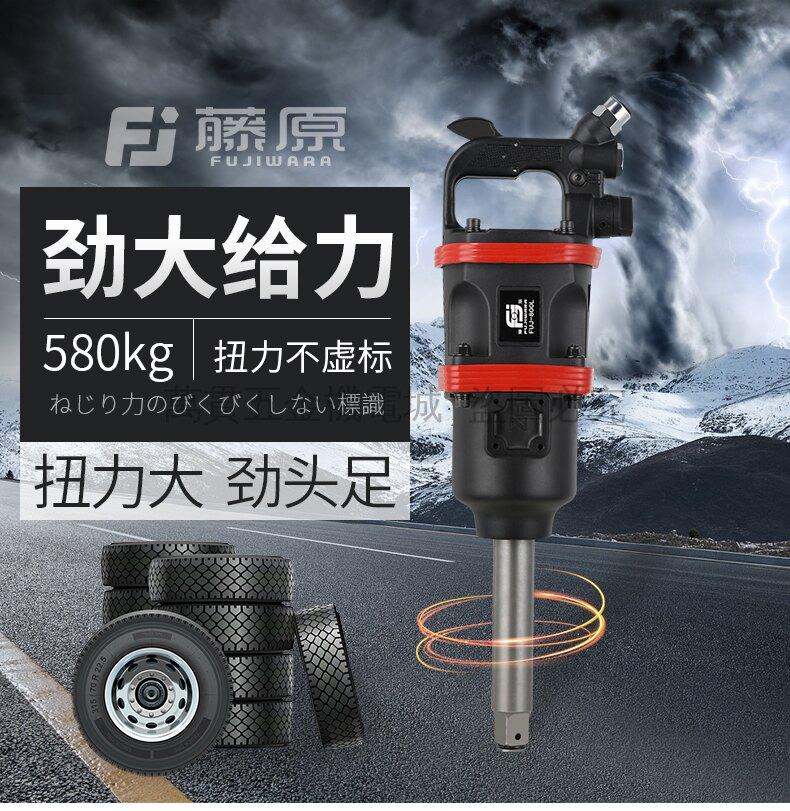 【日本進口】藤原大風炮大扭力 工業級氣動扳手1寸風動扳手輪胎拆卸風炮機工具