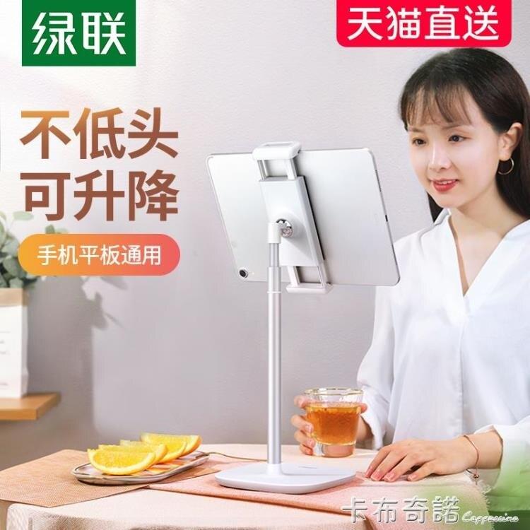 绿联手机平板电脑桌面升降支架懒人通用床头架子可调节家用直播 現貨快速出貨-85折-華爾街