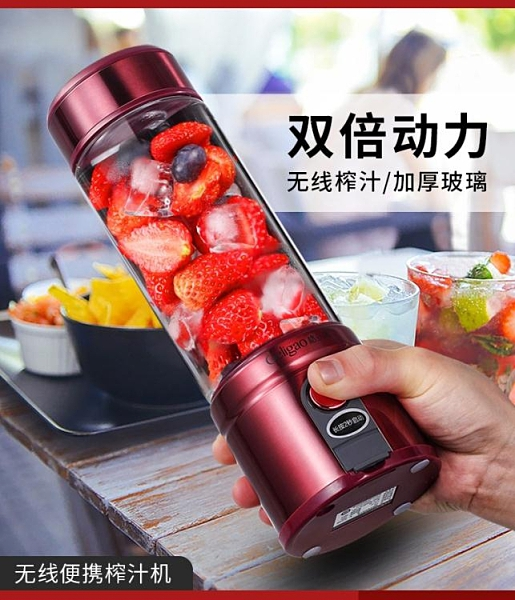 便攜式電動榨汁機迷你家用充電小型多功能打炸水果汁榨汁杯 伊蘿 LX