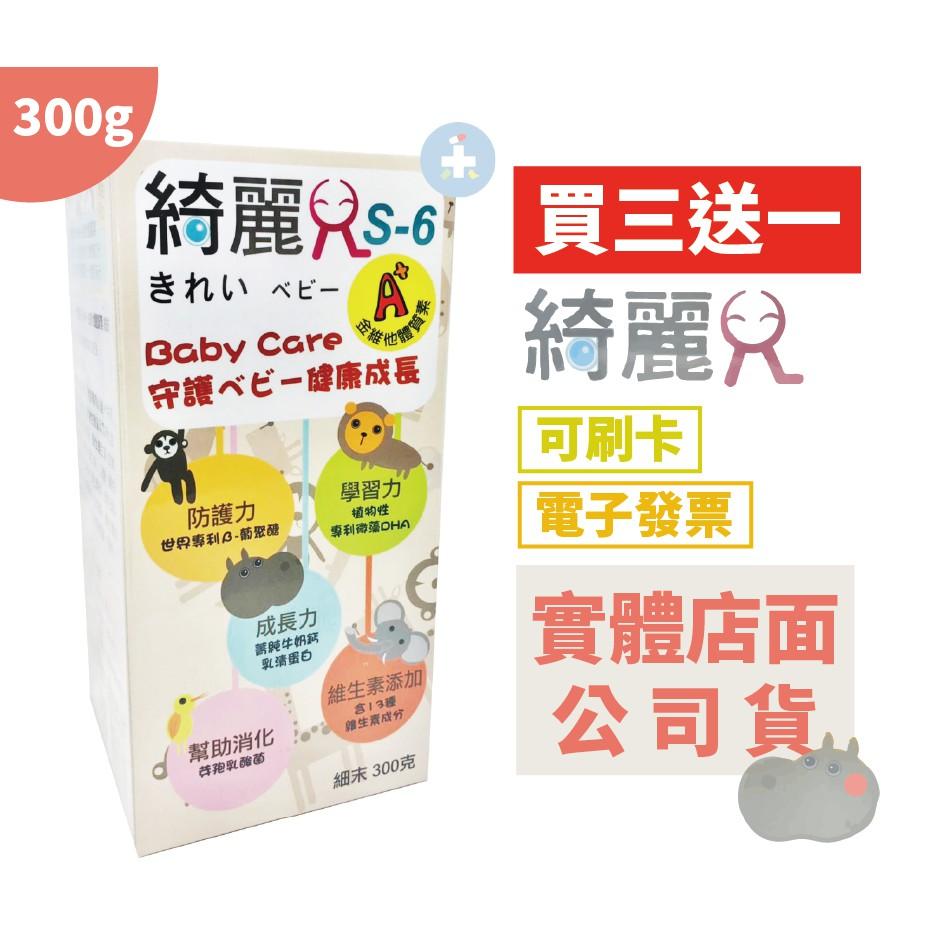 綺麗兒 S-6 A+金體質素顆粒 細末 (300g) 買三送一 禾坊藥局親子館