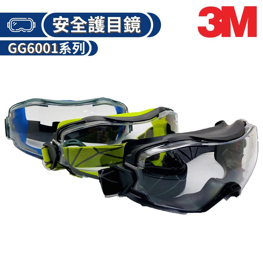 3M 安全護目鏡 GG6001SGAF (綠色GRN)(藍色BLU)(黑色BLK)【3M工業補給站】