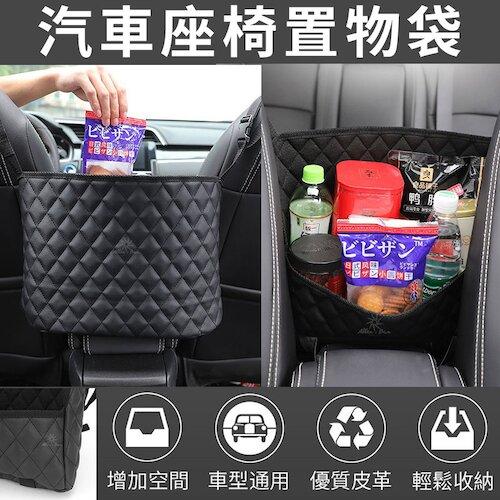 汽車座椅中間置物袋