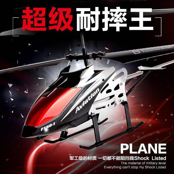 玩具 合金 遙控飛機 直升機 航模無人機兒童玩具男孩禮物 【全館免運】