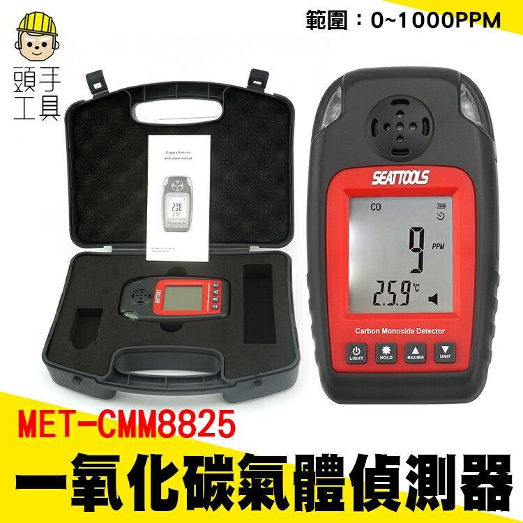 頭手工具 氣體濃度檢測 一氧化碳檢測儀 CO探測器 氣體泄漏 CMM8825 室內空氣品質監測 石油場