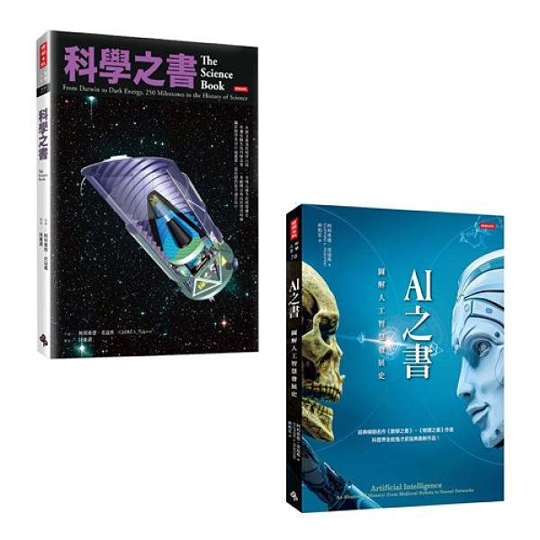科普界全能鬼才皮寇弗:《AI之書 + 科學之書》