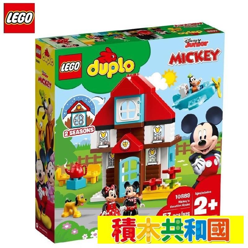 【積木共和國】LEGO 10889 Mickey's Vacation House/DUPLO得寶系列 益智積木
