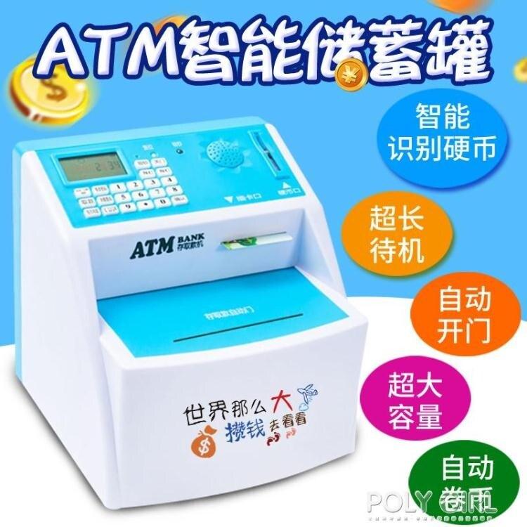 樂天優選-超大容量兒童儲蓄存錢罐ATM取款機密碼箱防摔網紅不可取男孩女孩---現貨快速出貨-85折
