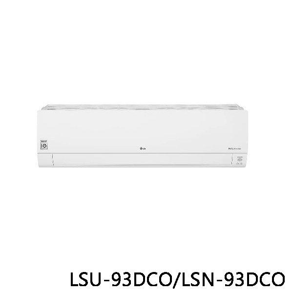 LG 樂金 WiFi雙迴轉變頻空調 旗艦單冷型 LSU93DCO/LSN93DCO 原廠保固 結帳更優惠 黑皮TIME