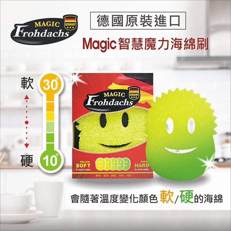 洛克馬企業 德國Magic Frohdachs 智慧魔力海綿刷 BJ-10693 菜瓜布/海綿/清潔碗盤 1入款