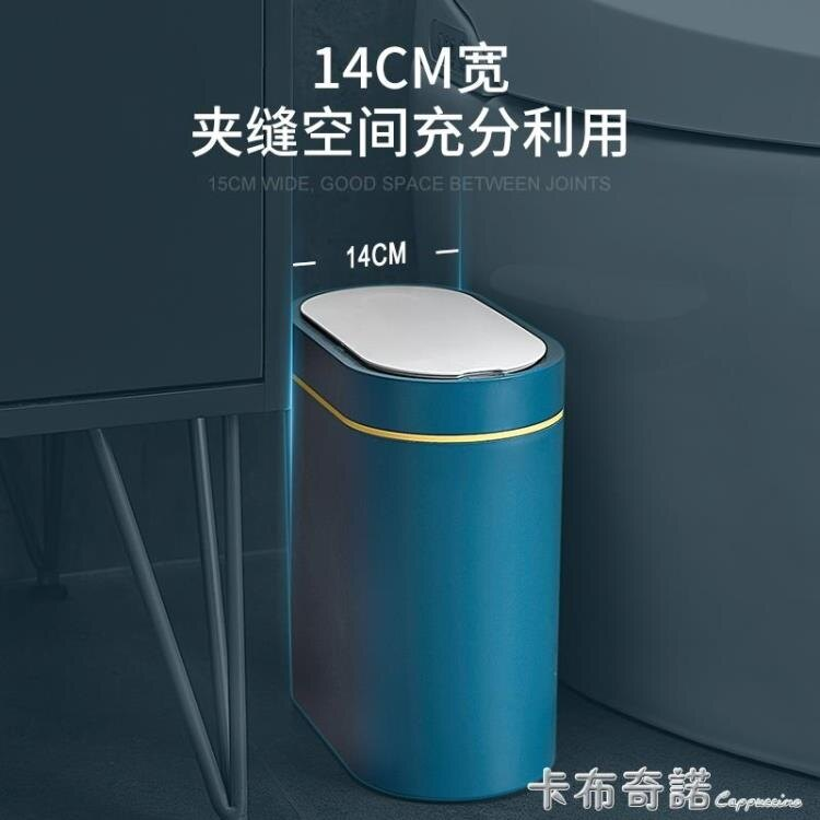 JAH智慧感应式垃圾桶卫生间自动盖家用厕所窄圾纸篓電動客厅小号 現貨快速出貨-85折-華爾街