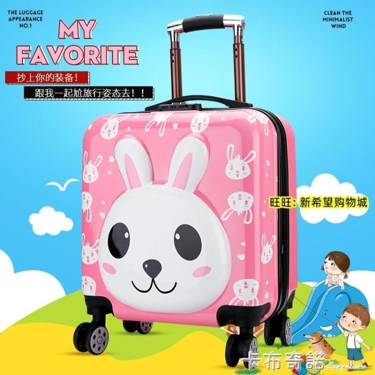 兒童拉桿箱18寸小孩行李箱寶寶旅行箱學生密碼箱子登機箱 現貨快速出貨-85折-華爾街
