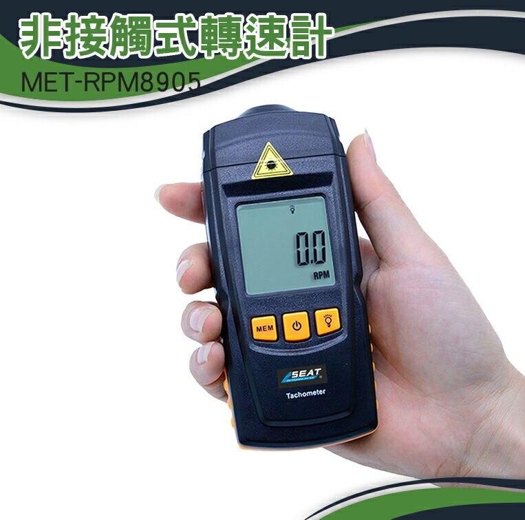 《安居生活館》 MET-RPM8905 轉速表 非接觸式轉速計 測轉速 雷射感應測量 風扇轉速 附儀器箱 頻閃儀 排風口轉速