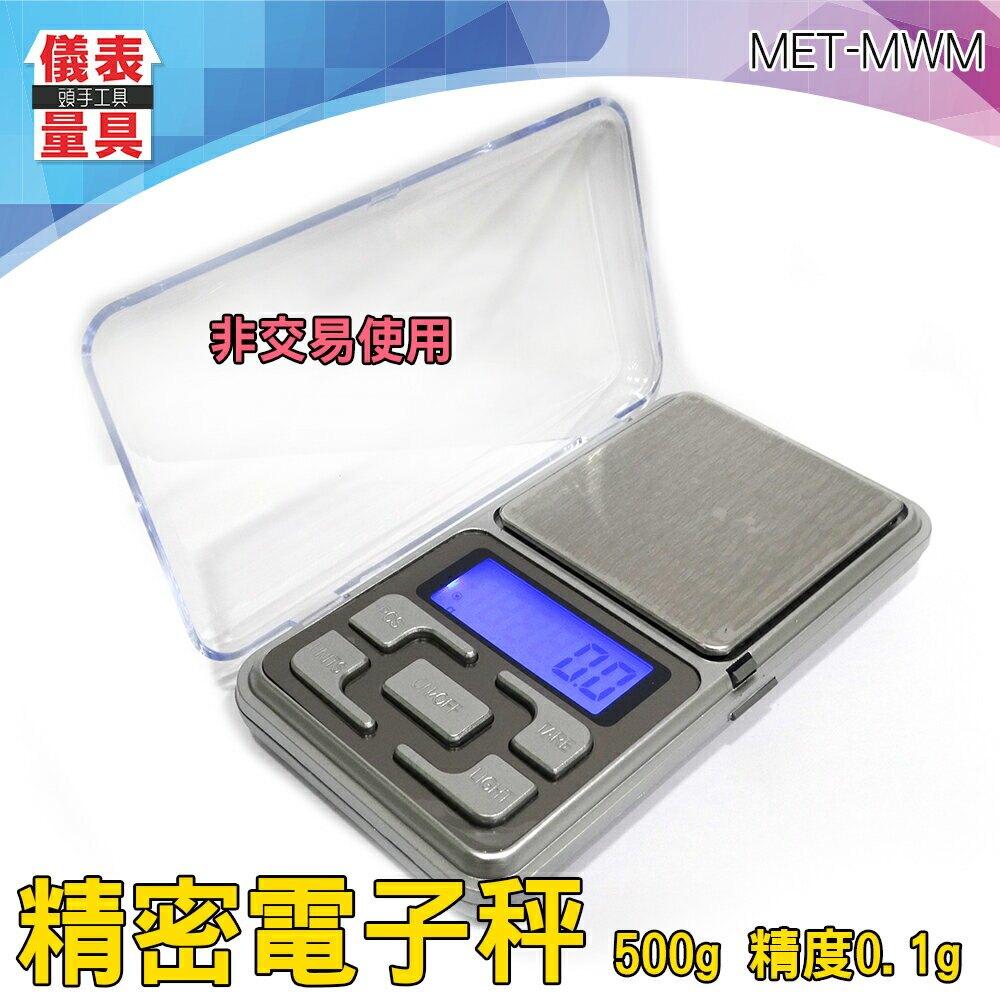 【儀表量具】MET-MWM 精密電子秤 精准 便攜 平秤 迷你 珠寶秤電子稱 0.1g 口袋秤 茶葉秤 黃金秤