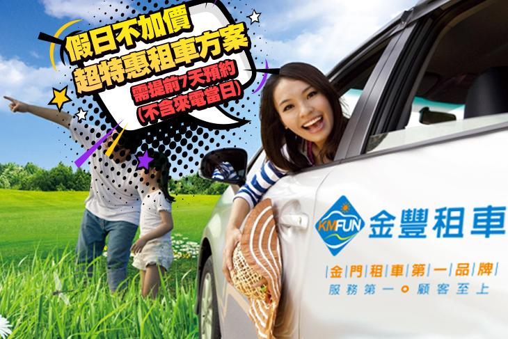 【金門】金門-金豐租車 #GOMAJI吃喝玩樂券#電子票券#租車