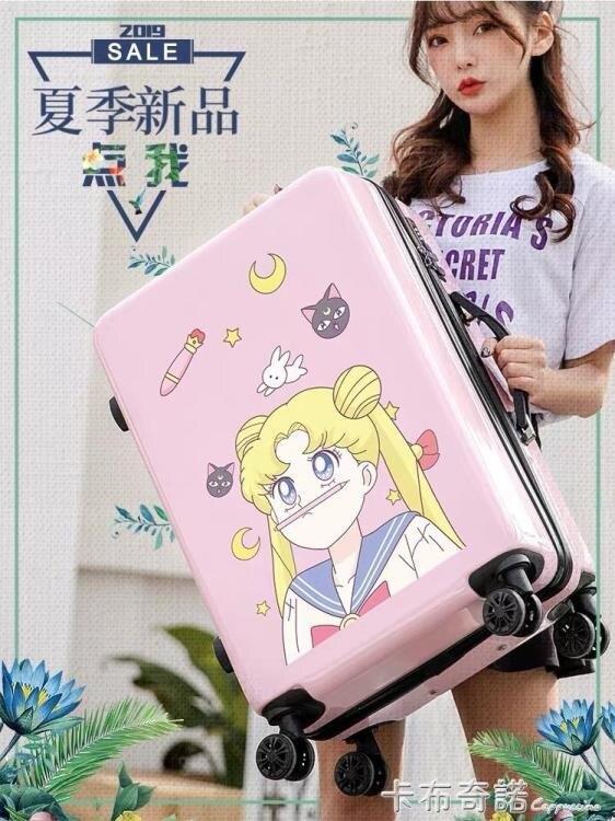 行李箱網紅女20寸拉桿箱24可愛旅行箱韓版學生小型密碼皮箱子 現貨快速出貨-85折-華爾街