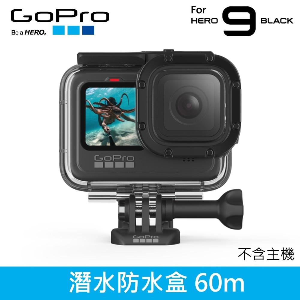 GoPro Hero9 原廠60米防水殼 潛水殼 潛水盒【數位王】