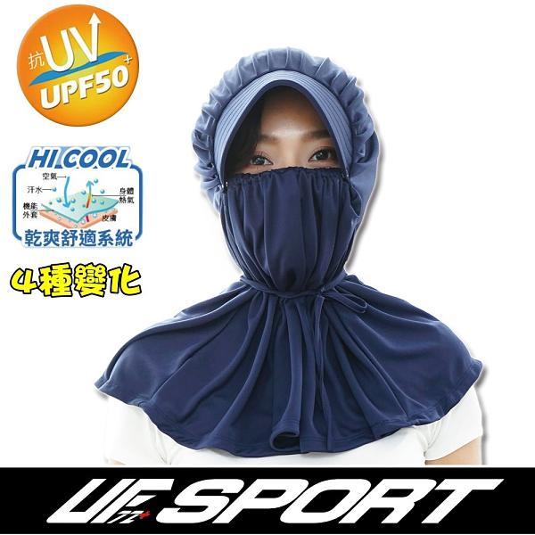 [UF72] UF-11007台製抗UV50冰涼速乾防蚊蠅披肩4用蒙面帽