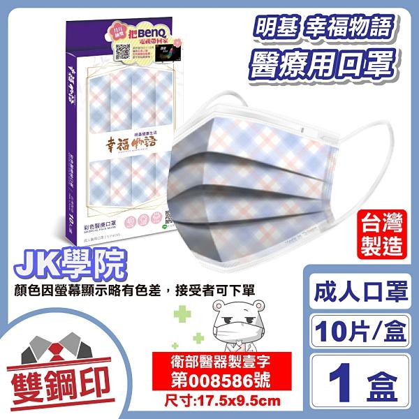 明基 雙鋼印 幸福物語醫療口罩 (JK學院) 10入/盒 (台灣製 CNS14774) 專品藥局【2018040】