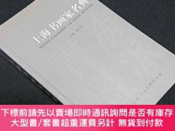 全新書博民逛書店上海書畫家名典Y22224 林子序 著 上海人民美術出版社 ISBN:9787532253029 出版200