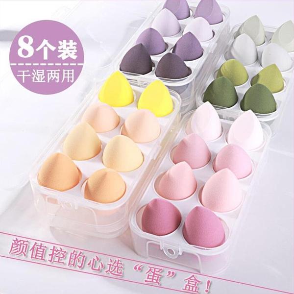 8個裝美妝蛋不吃粉 海綿粉撲 超軟葫蘆彩妝蛋氣墊幹濕兩用 化妝工具