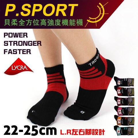 【esoxshop】萊卡運動機能短襪 腳踝加強足弓 台灣製 貝柔 PB